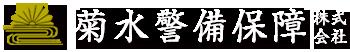 菊水警備保障株式会社